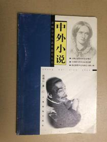新概念学生素质教育丛书.中外小说卷
