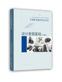 设计素描基础(升级版)---王雪青/郑美京精品课程