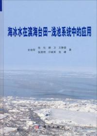 海冰水在滨海台田:浅池系统中的应用