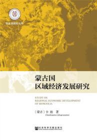 蒙古国区域经济发展研究