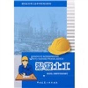 建筑业农民工业余学校培训教材:混凝土工