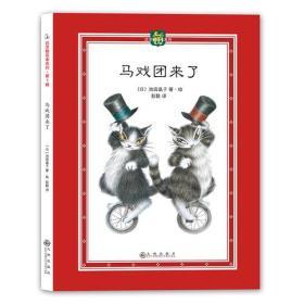 达洋猫 第一辑【全7册】