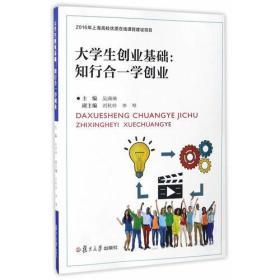 大学生创业基础:知行合一学创业
