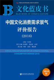 中国文化消费需求景气评价报告(2016)