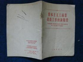 资本主义工商业改造工作的新阶段(中华全国工商业联合会第一届执行委员会第二次会议的文件汇编)