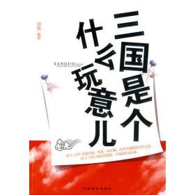 三国是个什么玩意儿 刘艳 中国商业出版社 9787504467768