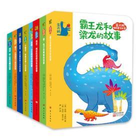 9787506098670-yb-蓝天鹅睡前童话故事(全八册)