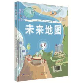未来地图(儿童精装绘本)