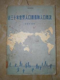 近三十年世界人口普查和人口概况