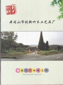 创新竹艺——井冈山市创新竹木工艺品