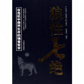狼性七绝-在危机中傲然生存的强者哲学