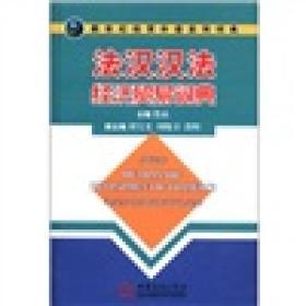 正版图书 法汉汉法经济贸易词典