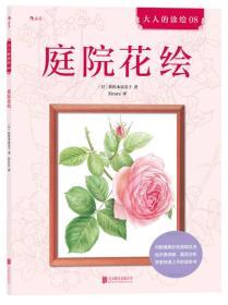 【正版】庭院花绘 (日)佐佐木由美子著
