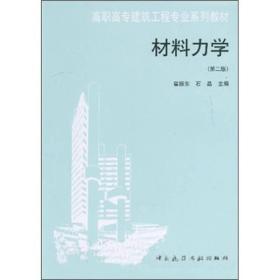 高職高專建筑工程專業系列教材:材料力學(第2版)