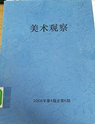 美术观察合订本(2006年第4期--第6期))