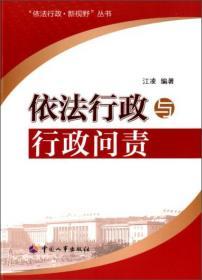 依法行政·新视野丛书:依法行政与行政问责
