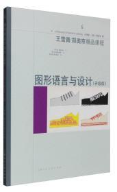 图形语言与设计(升级版)/王雪青\郑美京精品课程