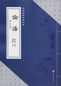 手书经典名篇赏析:论语