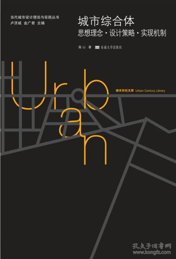 城市综合体:思想理念·设计策略·实现机制