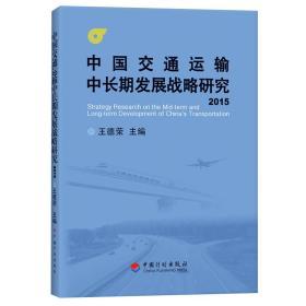中国交通运输中长期发展战略研究(2015)