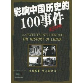 影响中国历史的100事件