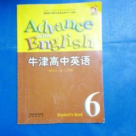 牛津高中英语(模块六.高二上学期)