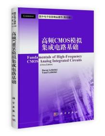 国外电子信息精品著作:高频CMOS模拟集成电路基础(影印版)