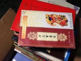 中华奇杰志系列丛书:十大军事家(下)