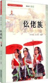 中国少数民族人口丛书:仫佬族