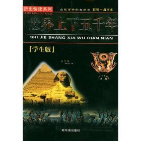 世界上下五千年(学生版)