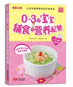 0-3岁宝宝辅食与营养配餐