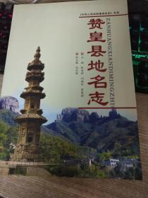赞皇县地名志