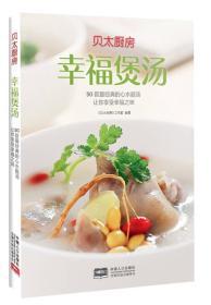 贝太厨房:幸福煲汤