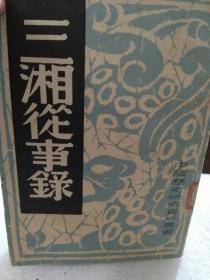 中国历史研究资料丛书《三湘从事录》一册