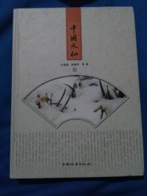 中国水仙(精装)