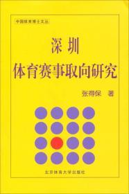 中国体育博士文丛:深圳体育赛事取向研究