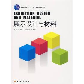 展示设计与材料