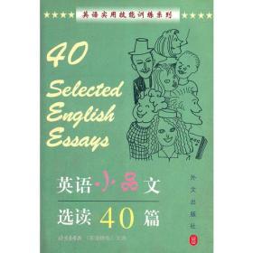 英语小品文选读40篇:英汉对照