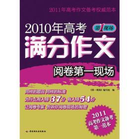 2010年高考满分作文阅卷第一现场-第一现场