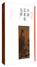 中国艺术史九讲