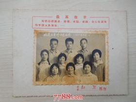 欢送王秀珍同志留念(1971年六月二日)