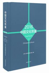 中国文化年鉴2016