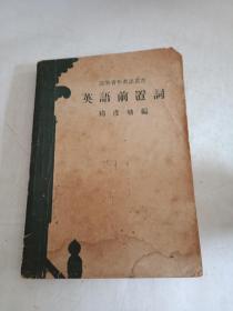 开明青年英语丛书:英语前置词