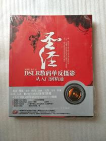 圣经 DSLR数码单反摄影从入门到精通(未开封  附光盘)