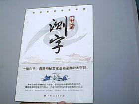 中华神秘文化书系:神秘的测字(修订版)