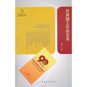 共青团知识文库:共青团工作的艺术