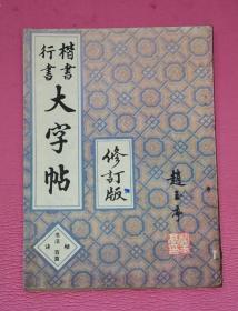 行书楷书大字帖(修订版)