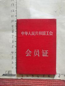 中华人民共和国工会    会员证     1957年1月签发     布面