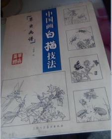 中国画白描技法--草虫画谱