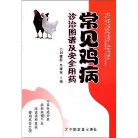 常见鸡病诊治图谱及安全用药